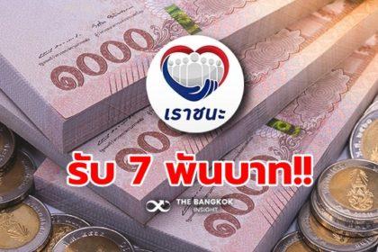 รูปข่าว 'เราชนะ' ยังจ่ายอยู่!! กลุ่มไม่มีสมาร์ทโฟนเตรียมรับเงิน 7,000 บาท