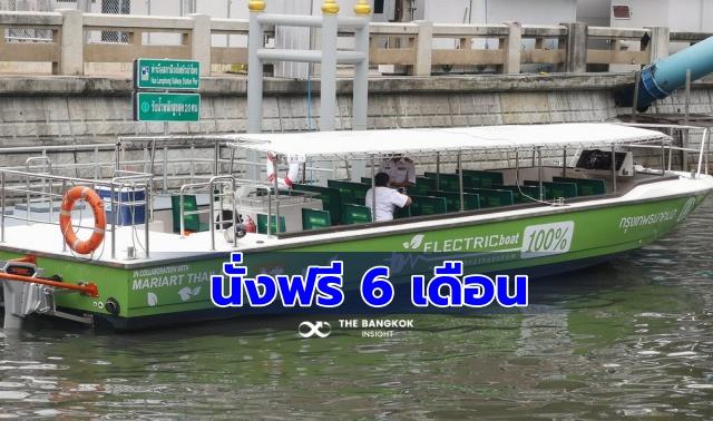 เรือโดยสารไฟฟ้า คลองผดุงกรุงเกษม