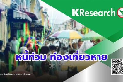 รูปข่าว คนไทยหนี้ท่วม-ท่องเที่ยวยังฟื้นยาก ศูนย์วิจัยกสิกรไทยคงประมาณการจีดีพีที่ 2.6%
