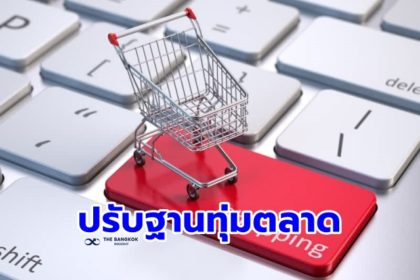 รูปข่าว จีนสั่งปรับ 5 'แพลตฟอร์มซื้อสินค้า' รายใหญ่ โทษฐาน 'ทุ่มตลาด'