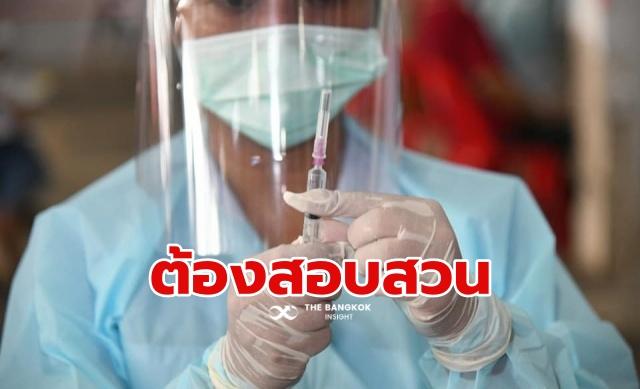แพ้วัคซีน ตาย ไทย