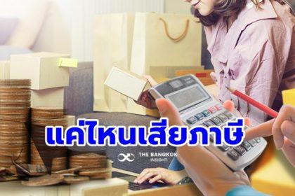 รูปข่าว 'แม่ค้าตลาดนัด – แม่ค้าออนไลน์' มีรายได้แค่ไหน ต้องเสียภาษี?