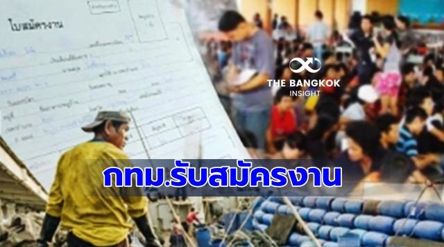 แรงงานพนักงานออฟฟิศไทยมีงานทำ ๒๑๐๓๐๙