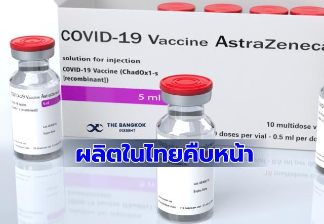 วัคซีนแอสตราเซนเนกา ผลิตในไทย