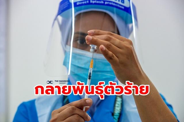 โควิด กลายพันธุ์ วัคซีน