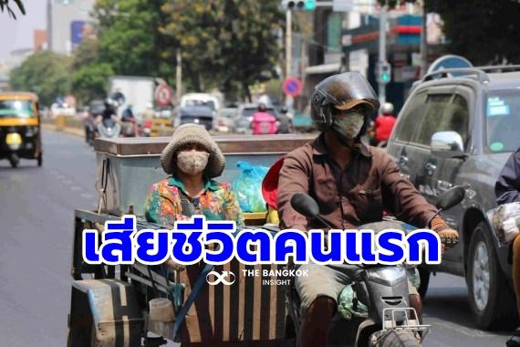 โควิด-19 กัมพูชา เสียชีวิต