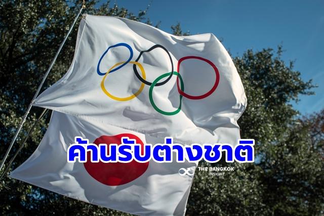 โตเกียวโอลิมปิก ต่างชาติ