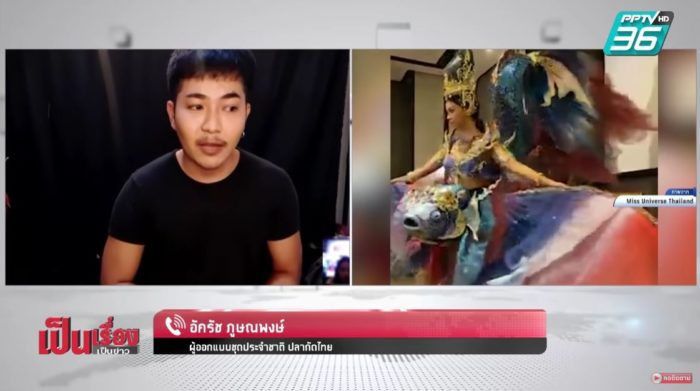 14 ดีไซเนอร์ชุด 'ปลากัดไทย 8