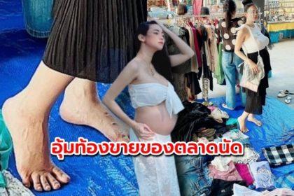 รูปข่าว เอ็มมี่ อุ้มท้องโต ขนเสื้อผ้าขายตลาดนัด คนสังเกตเท้าเป็นอะไร – เป็นผู้จัดฯ ทำไมยังทำ?