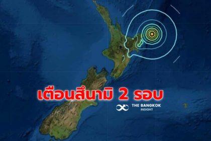 รูปข่าว เตือนภัยสึนามิ 2 รอบ! นิวซีแลนด์ระทึก เจอแผ่นดินไหวต่อเนื่อง แรงสุดขนาด 8.1