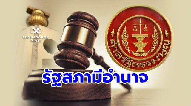 4546 ศาลรัฐธรรมนูญ วินิจฉับ รัฐสภา