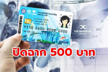 รูปข่าว ปิดฉากโครงการเพิ่มกำลังซื้อ 500 บาท 'บัตรคนจน' ต้องรูดใช้ให้หมดภายใน มี.ค.