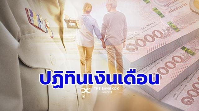 เงินเดือนข้าราชการ 2564