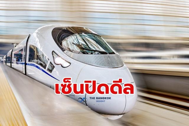 54646 รถไฟไทย-จีน ลงนาม
