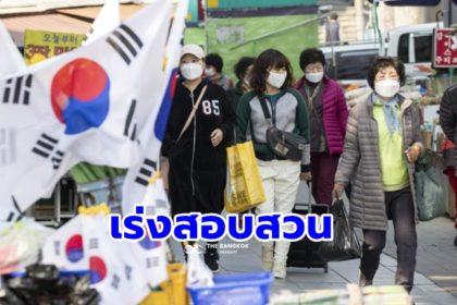 รูปข่าว เกาหลีใต้พบ 'ผู้มีโรคประจำตัว' เสียชีวิต 2 ราย หลังฉีดวัคซีน 'แอสตราเซเนกา'