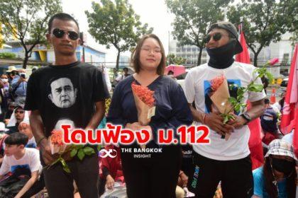 รูปข่าว อัยการสั่งฟ้อง 18 ราษฎร คดีชุมนุมสนามหลวง 11 ข้อหา 'รุ้ง-ไมค์-ไผ่' เจอ ม.112