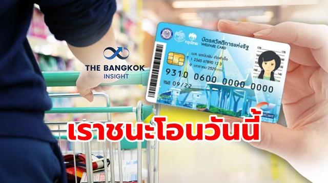 700 บาท บัตรคนจน