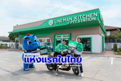 รูปข่าว 'OR – LINE MAN Wongnai' จับมือเปิด LINE MAN Kitchen ใน PTT Station