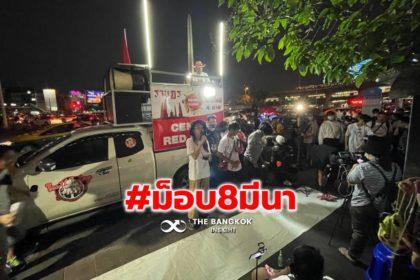 รูปข่าว #ม็อบ8มีนา ชุมนุมอนุสาวรีย์ชัย ร้อง 'ปล่อยเพื่อนเรา'