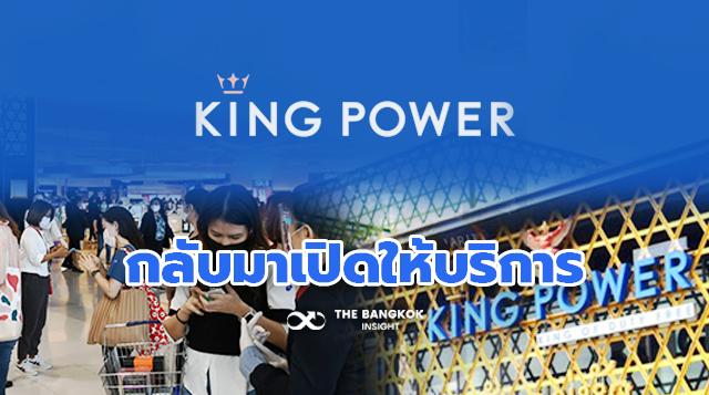 KINGpower22
