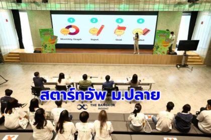 รูปข่าว 'กสิกรไทย' แบงก์แรกไทย จัดประกวด 'สตาร์ทอัพ ม.ปลาย'