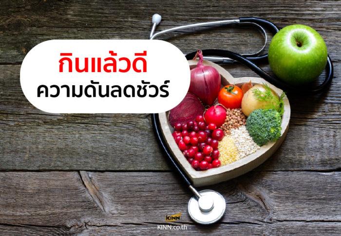 bangkokกินแล้วดีความดันลดชัวร์ 01 01