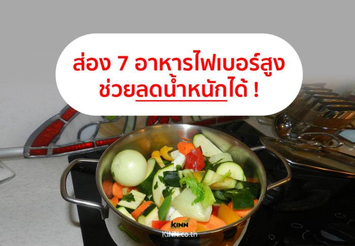 bangkok ส่อง 7 อาหารไฟเบอร์สูง ช่วยลดน้ำหนักได้ 0