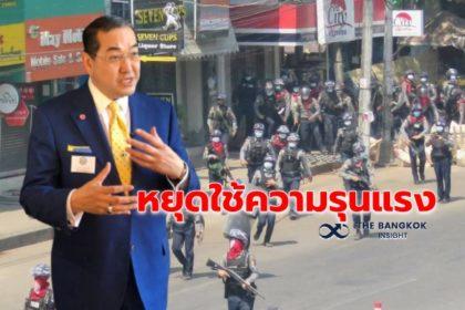 รูปข่าว 'ประธาน APRC' ร้อง 'เมียนมา' หยุดรุนแรง ย้ำ 'เจรจาสันติ' ทางออกของปัญหา