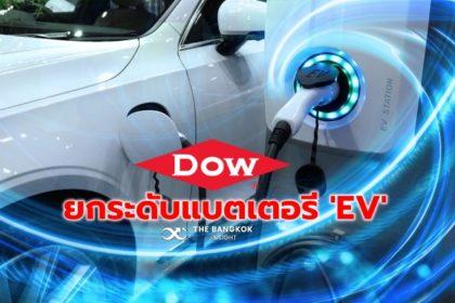 รูปข่าว 'DOW' เปิดตัว นวัตกรรม 'ซิลิโคนนำความร้อน' ยกระดับแบตเตอรี 'EV'