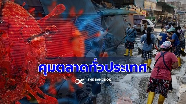 ยกระดับ คุมเข้มตลาดทั่วไทย