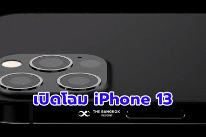 รูปข่าว เปิดโฉมดีไซน์ใหม่ iPhone 13 สาวกแอปเปิ้ลเตรียมเงิน ลุ้นเปิดตัวเดือนมิ.ย.นี้