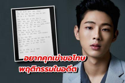 รูปข่าว จีซู เขียนจดหมายขอโทษด้วยลายมือ ยอมรับผิดจากการกระทำในอดีต