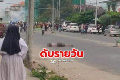 รูปข่าว เมียนมาเดือดหนัก! 'ลูกพรรคซูจี' ดับคาห้องขัง ผู้ประท้วงโดนยิงกลางม็อบอีก 2 ศพ
