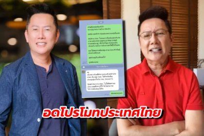รูปข่าว ณวัฒน์ ตัดพ้อ กทม. ไม่ให้พื้นที่แถลงข่าวมิสแกรนด์ อดโปรโมทประเทศไทย