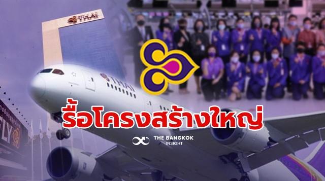 sdfsdf ปรับโครงสร้างการบินไทย ชาญศิลป์