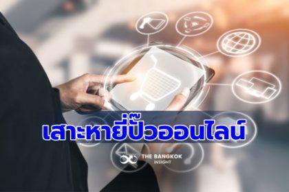 รูปข่าว พาณิชย์ ปั้น 'ยี่ปั๊วออนไลน์' เชื่อมสินค้าไทย ขายต่างประเทศ