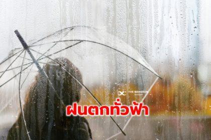 รูปข่าว พยากรณ์อากาศวันนี้ 4 มี.ค. ฝนตกทั่วประเทศ 'กทม.' ยังร้อน