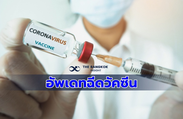 ไทยฉีดวัคซีนโควิด