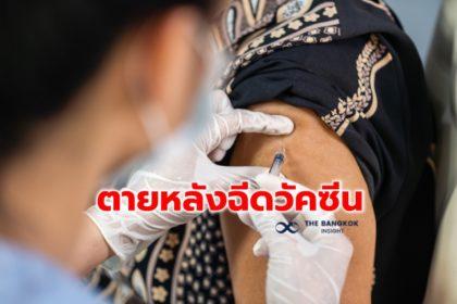 รูปข่าว 'ฮ่องกง'เร่งสอบ ชายวัย 63 ปี ดับ หลังฉีด 'วัคซีนโควิด-19'
