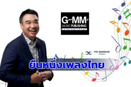 รูปข่าว เพลงไทยไม่ตาย! จีเอ็มเอ็ม มิวสิค ปลื้ม คนฟังเพลงทุกแพลตฟอร์มพุ่ง 40%