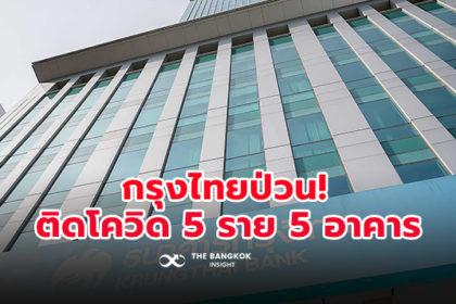 รูปข่าว กรุงไทยป่วน! พนักงาน-นศ.ฝึกงานติดโควิด 9 ราย สั่งปิดฆ่าเชื้อ 5 อาคาร รวมสนญ.