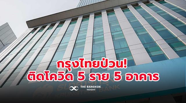 กรุงไทยติดโควิด
