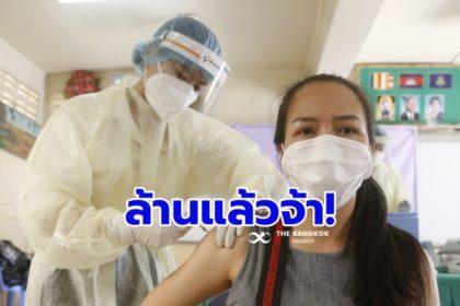 รูปข่าว 'กัมพูชา' รุดหน้า! ฉีดวัคซีนโควิด-19 ครบ 1 ล้านคน 'ฮุนเซน' ตบรางวัลยินดี