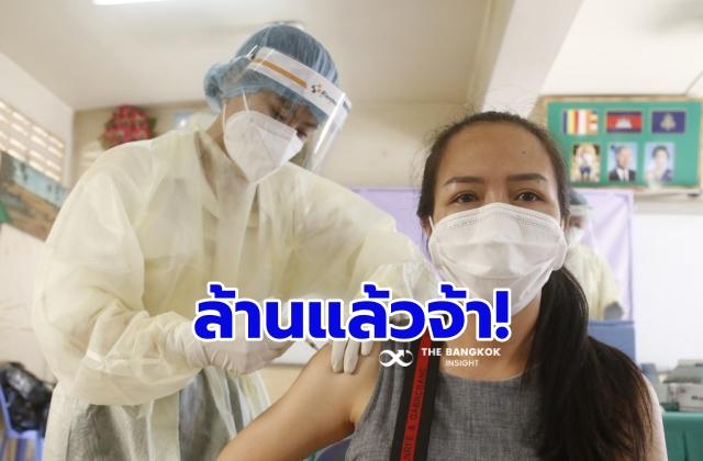 กัมพูชา ฉีดวัคซีนโควิด 1 ล้นคน
