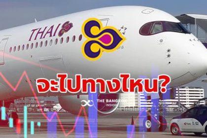 รูปข่าว 'นายกฯ' เรียกถกอนาคต 'การบินไทย' จะเป็นเอกชนหรือกลับมาเป็นรัฐวิสาหกิจ?