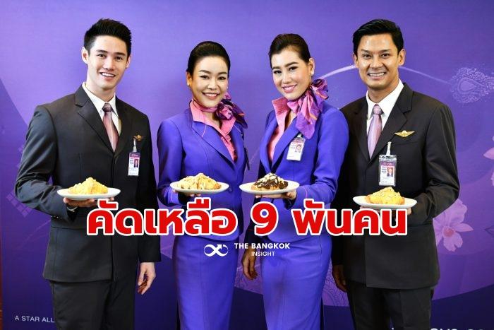 การบินไทย ผลกลั่นกรองโครงสร้างใหม่