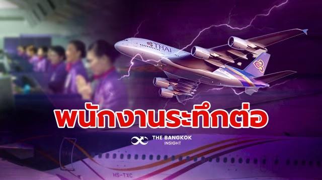 การบินไทย โครงสร้างใหม่
