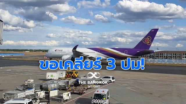 แก้ปัญหาการบินไทย