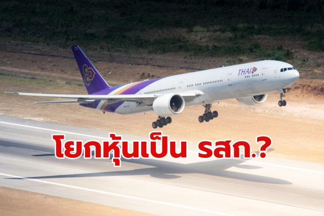 คลัง คมนาคม งัดข้อ การบินไทย 4sd6fds4