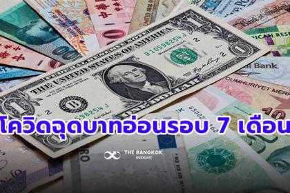 รูปข่าว เงินบาทในกรอบ 31.35-31.65 บาท/ดอลลาร์ อ่อนรอบ 7 เดือนจากพิษโควิด